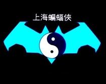 Batman of Shanghai - Poster / Capa / Cartaz - Oficial 2