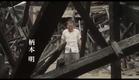 [TRAILER] A Woman and War (Sensô to hitori no onna) (2013)