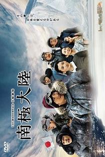 Nankyoku Tairiku - Poster / Capa / Cartaz - Oficial 3