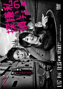 Watashi no Kirai na Tantei - Poster / Capa / Cartaz - Oficial 1