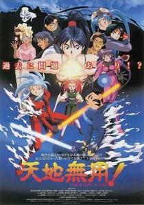 Tenchi Muyo! In Love - Poster / Capa / Cartaz - Oficial 3