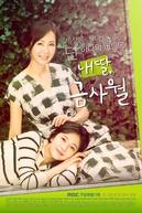 My Daughter, Geum Sa-Wol (Nae Ddal, Geumsawol)