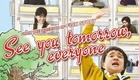See You Tomorrow, Everyone (みなさん、さようなら - Yoshihiro Nakamura - Japan, 2012)
