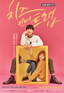 Cheese in the Trap Special  - Poster / Capa / Cartaz - Oficial 1
