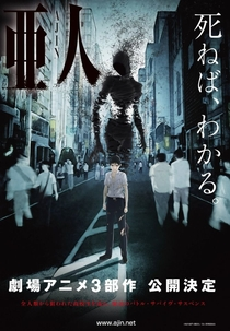 Ajin Part 1: Shoudou - Poster / Capa / Cartaz - Oficial 2