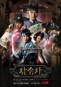 The Three Musketeers - Poster / Capa / Cartaz - Oficial 1
