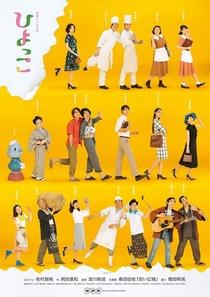 Hiyokko - Poster / Capa / Cartaz - Oficial 3