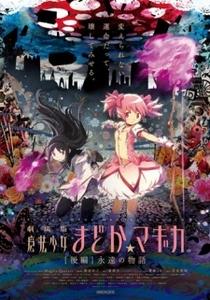 Mahou Shoujo Madoka Magika Movie 2 - Poster / Capa / Cartaz - Oficial 1