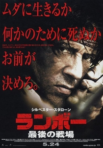 Rambo IV - Poster / Capa / Cartaz - Oficial 7