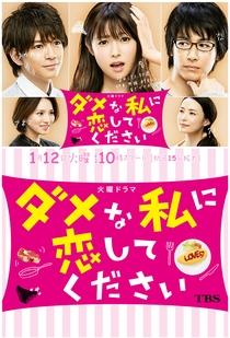 Dame na Watashi ni Koishite Kudasai - Poster / Capa / Cartaz - Oficial 1
