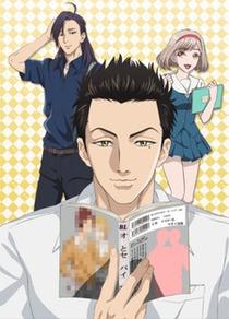 Fudanshi Koukou Seikatsu - Poster / Capa / Cartaz - Oficial 1