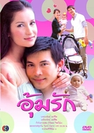 Chain of Love (Oum Ruk)