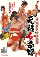 Orgies of Edo (Zankoku ijô gyakutai monogatari: Genroku onna keizu)