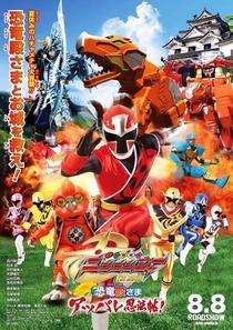 Shuriken Sentai Ninninger The Movie: The Dinosaur Lord's Splendid Ninja Scroll! - Poster / Capa / Cartaz - Oficial 1
