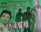 The Vengeance of the Vampire (Jiang shi fu chou)