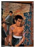 Contos Brutais de Honra (Showa Zankyo-den)