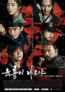 Six Flying Dragons - Poster / Capa / Cartaz - Oficial 1