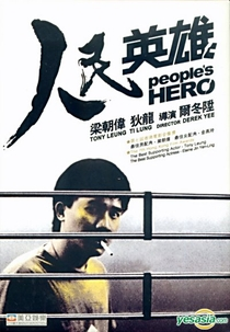 People's Hero - Poster / Capa / Cartaz - Oficial 1
