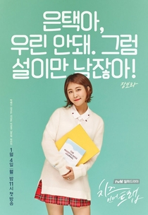 Cheese in the Trap - Poster / Capa / Cartaz - Oficial 7