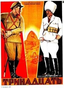 Os Treze - Poster / Capa / Cartaz - Oficial 1