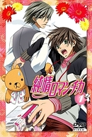 Junjou Romantica (1ª Temporada) (純情ロマンチカ)