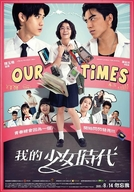Our Times (我的少女時代)