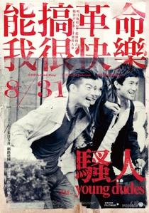 Jovens Companheiros - Poster / Capa / Cartaz - Oficial 2