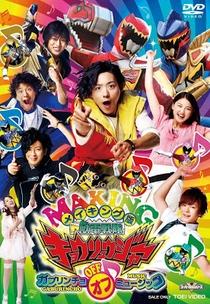 Zyuden Sentai Kyoryuger The Movie: Gaburincho of Music - Poster / Capa / Cartaz - Oficial 1