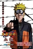 Naruto Shippuden 5: A Prisão de Sangue (劇場版NARUTO-ナルト- ブラッド・プリズン)