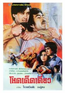 A História de Woo Viet - Poster / Capa / Cartaz - Oficial 5