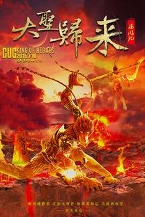 A Lenda do Rei Macaco: A Volta do Herói - Poster / Capa / Cartaz - Oficial 8