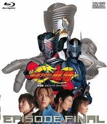 Kamen Rider Ryuki: Episode Final - Poster / Capa / Cartaz - Oficial 1