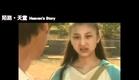 台北電影節【陌路。天堂】中文字幕預告Heaven's Story trailer