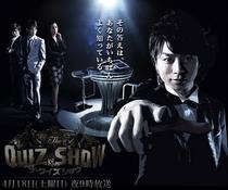 The Quiz Show 2 - Poster / Capa / Cartaz - Oficial 1