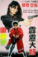 Girl With a Gun (Pi li da niu)