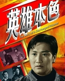 The Story of a Discharged Prisoner (Ying xiong ben se)