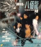 The Story of Freemen (Lei yan sha xing zhi ba bai long bing tuan)