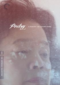 Poesia - Poster / Capa / Cartaz - Oficial 4