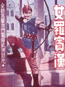 Female Robin Hood - Poster / Capa / Cartaz - Oficial 1