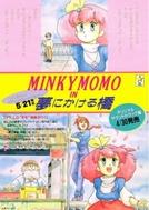 Minky Momo: The Bridge Over Dreams (MINKY MOMO in 夢にかける橋)