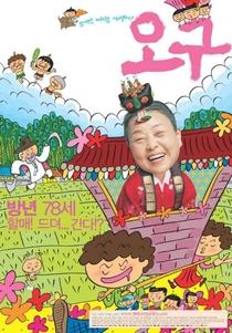 Ogu - Poster / Capa / Cartaz - Oficial 1