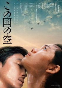 Kono Kuni no Sora - Poster / Capa / Cartaz - Oficial 1