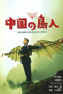 The Bird People In China - Poster / Capa / Cartaz - Oficial 5