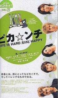 Pikanchi Life Is Hard However Happy - Poster / Capa / Cartaz - Oficial 1