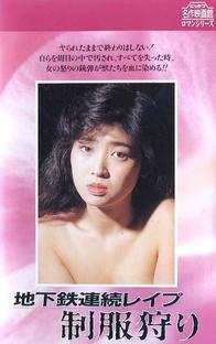 Chikatetsu renzoku reipu 1 - Poster / Capa / Cartaz - Oficial 1