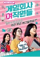 Game Development Girls (게임 회사 여직원 들)