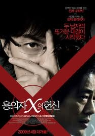 Suspect X - Poster / Capa / Cartaz - Oficial 4