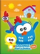 Galinha Pintadinha Mini (1ª Temporada) (Galinha Pintadinha Mini (1ª Temporada))
