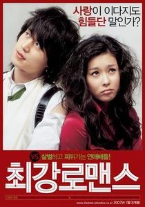 The Perfect Couple - Poster / Capa / Cartaz - Oficial 2