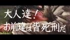 Wet Sand in August 「八月の濡れた砂」 - Trailer